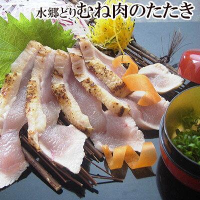 水郷どり むね肉 たたき [ 胸肉 鶏肉 たたき 鶏たたき 鳥 タタキ 千葉県産 国産 ]※【 冷凍 限定配送 】※冷蔵限定商品とは同梱できません 別途送料がかかります