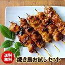 【送料無料】焼き鳥お試しセット!![ 鶏肉 国産 調理済み ]【 焼き鳥 やきとり 焼鳥 焼き鳥 】