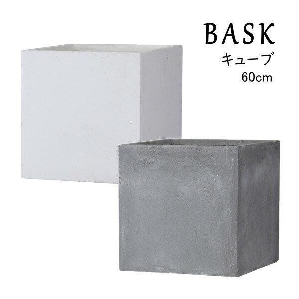 バスク キューブ 50cm