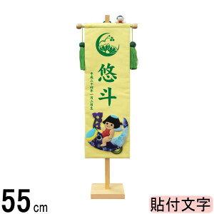 名前旗 徳永 押絵名前旗飾り こいのり金太 中 141016015