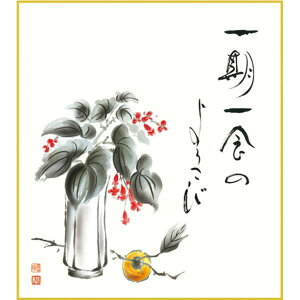 色紙 三幸 趣1号 秋海棠に柿 K1-22C 洋美 色紙と色紙立 154791011