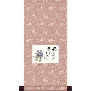 色紙ほか 三幸 趣1号 WSU-001 緞子絵はがき掛のみ 154791147