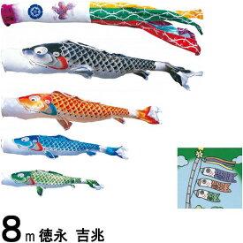 鯉のぼり 徳永 こいのぼりセット 吉兆 8m7点 飛龍吹流し 撥水加工 ノーマルセット 139587005
