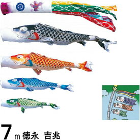鯉のぼり 徳永 こいのぼりセット 吉兆 7m7点 飛龍吹流し 撥水加工 ノーマルセット 139587008