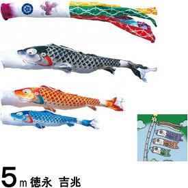 鯉のぼり 徳永 こいのぼりセット 吉兆 5m6点 飛龍吹流し 撥水加工 ノーマルセット 139587013