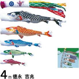 鯉のぼり 徳永 こいのぼりセット 吉兆 4m8点 飛龍吹流し 撥水加工 ノーマルセット 139587018