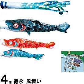 鯉のぼり 徳永 こいのぼりセット 風舞い 4m6点 風舞い吹流し 撥水加工 ノーマルセット 139587052