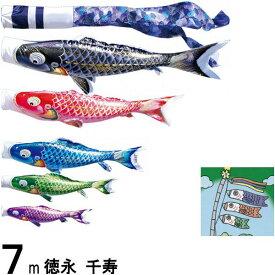 鯉のぼり 徳永 こいのぼりセット 千寿 7m8点 千寿吹流し 撥水加工 ノーマルセット 139587087