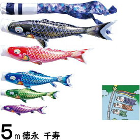 鯉のぼり 徳永 こいのぼりセット 千寿 5m8点 千寿吹流し 撥水加工 ノーマルセット 139587093