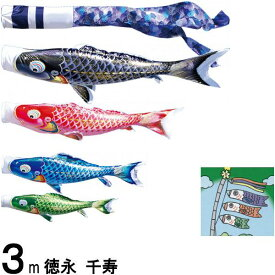 鯉のぼり 徳永 こいのぼりセット 千寿 3m7点 千寿吹流し 撥水加工 ノーマルセット 139587098