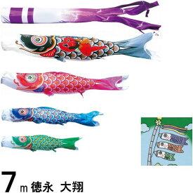 鯉のぼり 徳永 こいのぼりセット 大翔 7m7点 千羽鶴吹流し 金太郎つき ノーマルセット 139587155
