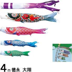 鯉のぼり 徳永 こいのぼりセット 大翔 4m7点 千羽鶴吹流し 金太郎つき ノーマルセット 139587164