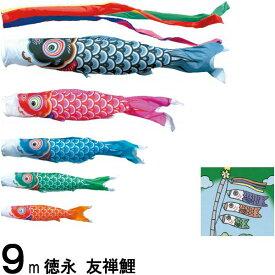 鯉のぼり 徳永 こいのぼりセット 友禅鯉 9m8点 五色吹流し ノーマルセット 139587246