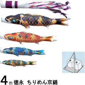 鯉のぼり 徳永 こいのぼりセット ちりめん京錦 庭園スタンドセット 砂袋 4m7点 撥水加工 139587381