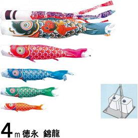 鯉のぼり 徳永 こいのぼりセット 錦龍 庭園スタンドセット 砂袋 4m8点 139587449