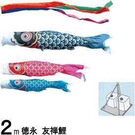鯉のぼり 徳永 こいのぼりセット 友禅鯉 庭園スタンドセット 砂袋 2m6点 139587477