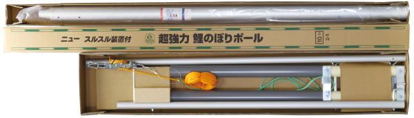 鯉のぼり スルスルポール 16m Wパイル埋込式 8m用 146837003