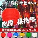 [提灯][ちょうちん][赤提灯][赤ちょうちん][祭り][ポリ提灯][丸提灯] 八寸 ポリ提灯 単色 赤 500011