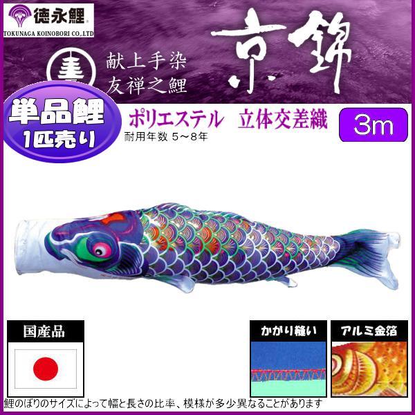 鯉のぼり 徳永鯉 こいのぼり単品 京錦 紫鯉 3m 139594177