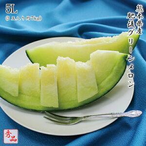 (6月上旬頃より発送) 送料無料 熊本県産 肥後グリーンメロン ギフト 秀品 5L 3玉入り 約7kg メロン フルーツ