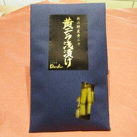 岡山県特産品 黄ニラの浅漬け