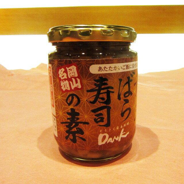 岡山県特産品 黄ニラばら寿司の素