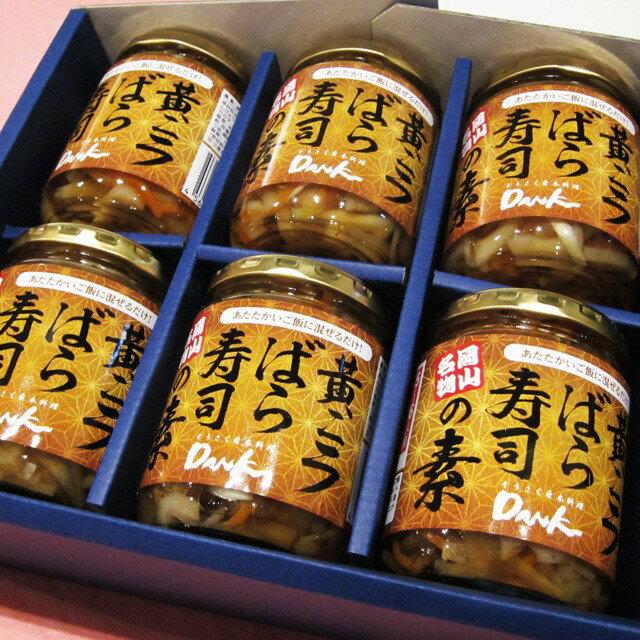 岡山県特産品 黄ニラばら寿司の素 6瓶詰め合わせ
