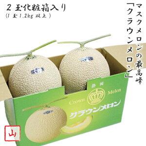 【送料無料】静岡県産 クラウンメロン 山等級 2玉 化粧箱 入り (1玉1.2kg以上) マスクメロン メロン 高級メロン 高級フルーツ 高級果物 果物 くだもの フルーツ 静岡 お取り寄せ 取り寄せ ご当