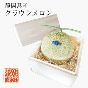 静岡県産 クラウンメロン 山等級 1玉 桐箱入り (1玉1.2kg以上) マスクメロン年末年始特集 フルーツ