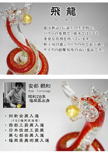 ガラスの飛龍(ひりゅう)【還暦/記念品/プレゼント】