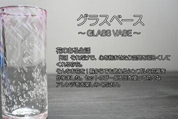 ガラスベース花瓶GV−31PK