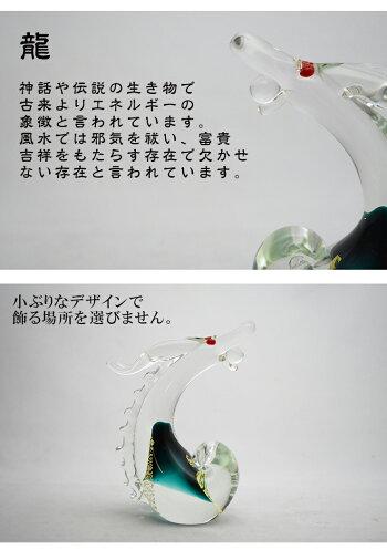 粋工房昇龍ガラス細工宝龍緑還暦記念品プレゼント