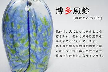 ガラスでお洒落な手作り風鈴博多風鈴
