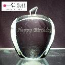 ガラスのリンゴ LA-24C(文字入れ) 文字入れ名入れギフトで世界に一つだけのプレゼントを!博多びーどろ粋工房 山崎真一作【楽ギフ_包…
