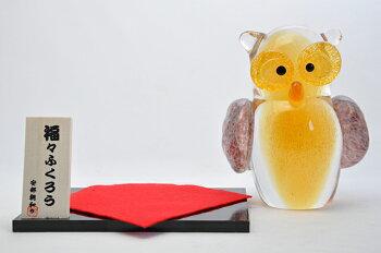 【ガラス細工・ふくろう/鳥/どうぶつ/かわいい/置物】福々ふくろう縁起物