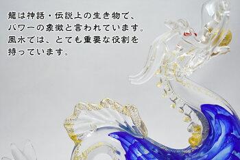 ガラスの昇龍天翔龍蒼(てんしょうりゅうあお)【還暦/記念品/プレゼント】