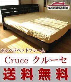 【送料無料】【円高還元】sembella(センベラ)社 天然木タモ材を使用したベッドフレーム Cruce(クルーセ)床板ウッドスプリング仕様 セミダブルサイズ(マットレス別売)