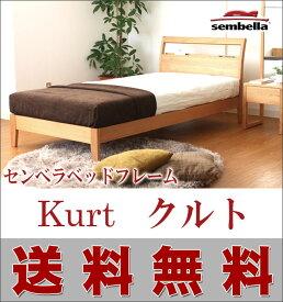 ベッドフレーム ダブル 【送料無料】 sembella(センベラ)社 天然木アルダー材を使用 Kurt(クルト)床板ウッドスプリング仕様 (マットレス別売)