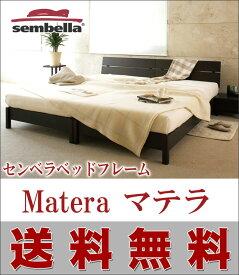 【送料無料】【円高還元】sembella(センベラ)社 天然木タモ材を使用したベッドフレーム Matera(マテラ)床板すのこ仕様 セミダブルサイズ(マットレス別売)