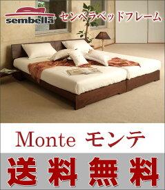【送料無料】【円高還元】sembella(センベラ)社 天然木ウォールナット無垢材を使用したベッドフレーム Monte(モンテ)床板ウッドスプリング仕様 セミダブルサイズ(マットレス別売)