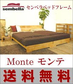 【送料無料】【円高還元】sembella(センベラ)社 天然木バーチ無垢材を使用したベッドフレーム Monte(モンテ)床板すのこ仕様 セミダブルサイズ(マットレス別売)