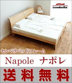 ベッドフレーム セミダブル sembella(センベラ)社 天然木無垢材イエローバーチ無垢材/ウォールナット無垢材を使用したベッドフレーム 「Napole(ナポレ)」床板すのこ仕様 セミダブルサイズ(マットレス別売)