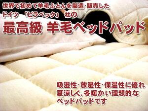 ものすごい弾力性!ドイツ・billerebeck(ビラベック)社の羊毛ベッドパッド