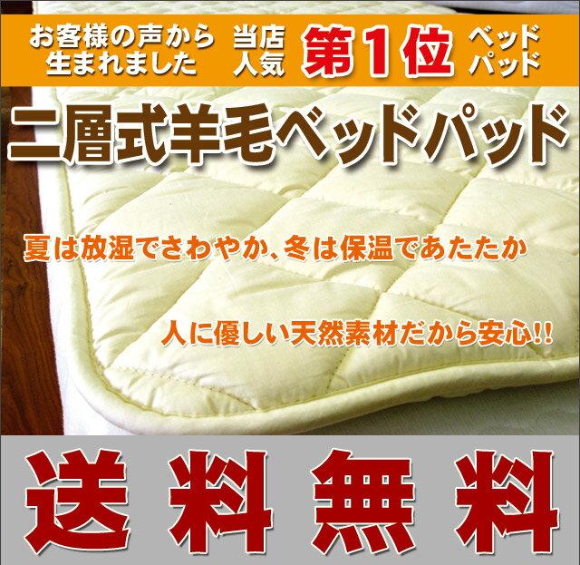 ウール 国産 セミダブルサイズ 日本製 サイズオーダー可能ふかふかな寝心地が気持良い!二層式羊毛ベッドパッド(厚手)セミダブルサイズ(120×200cm)送料無料