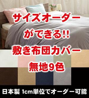サイズオーダー可能な日本製綿100%敷き布団カバー。短納期で1枚よりお作りします。