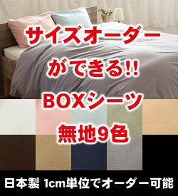 【送料無料】【サイズオーダー可能】【日本製】【綿100%】【形態安定加工】無地20色から選べる日本製「ベッドマットレス用BOXシーツ」シングル2台分(200×200×30cm)