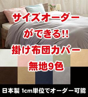サイズオーダー可能な日本製綿100%掛け布団カバー。短納期で1枚よりお作りします。