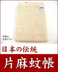 【送料無料】【日本製】【蚊帳】【麻】日本の伝統蚊帳!窓を開けて寝られます。クーラー要らずでとってもエコ!片麻「蚊帳」3畳用