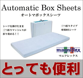 イタリア製高反発マットレス「マニフレックス」三つ折りタイプのマットレスにぴったりのBOXシーツ「オートマBOXシーツ」シングルサイズ メッシュウイング/DDウイング/レオナルド用
