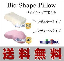 イタリア製高反発マットレス「マニフレックス」低反発枕からお買い換えの方におすすめ「バイオシェイプ枕」レギュラータイプ/レディースタイプ